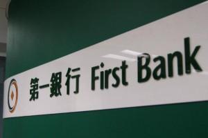 Тайванской полиции удалось задержать троих подозреваемых в воровстве денег из банкоматов