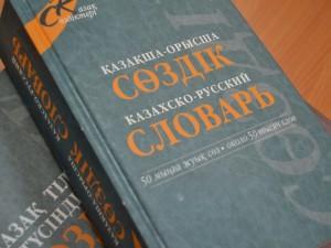 Что даст Казахстану переход на латинский алфавит?