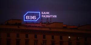 Внешэкономбанк – по результатам года, 100 млрд. рублей убытка