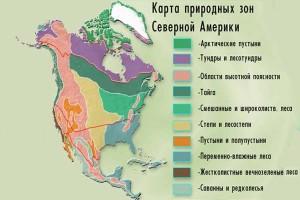 Климатические зоны Северной Америки