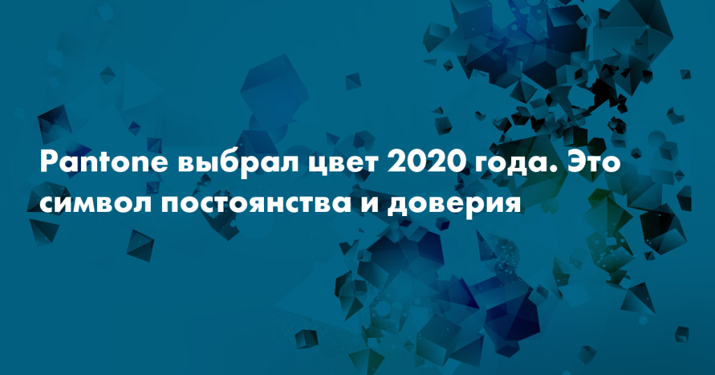 Компания Pantone объявила классический синий цветом 2020 года